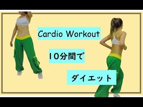 10分でダイエット☆踊って脂肪燃焼。Fat burning workout