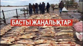 Басты жаңалықтар. 06.09.2019 күнгі шығарылым / Новости Казахстана