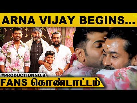 Production No.8: மகனுக்காக Suriya-வுடன் இணைந்த Arun Vijay - கொண்டாட்டத்தில் ரசிகர்கள்..!   News HD