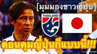 เก็บตกคอมเมนต์ชาวญี่ปุ่น หลังอากิระ นิชิโนะ ปฏิเสธคุมทีมชาติไทยผ่านสื่อยุ่น