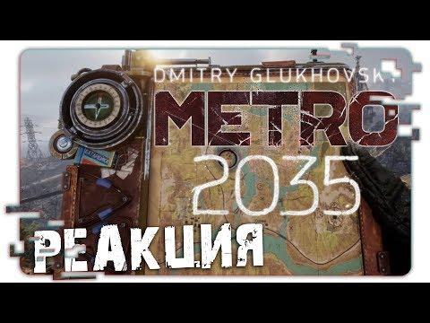 METRO Exodus ➤ МАРАФОН ОТ ЛЕОНА, РЕАКЦИЯ, МНЕНИЕ, ПЕРВЫЙ ВЗГЛЯД, Е3 Трейлеры игр 2017