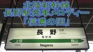 北陸新幹線長野駅発車メロディー 「信濃の国」