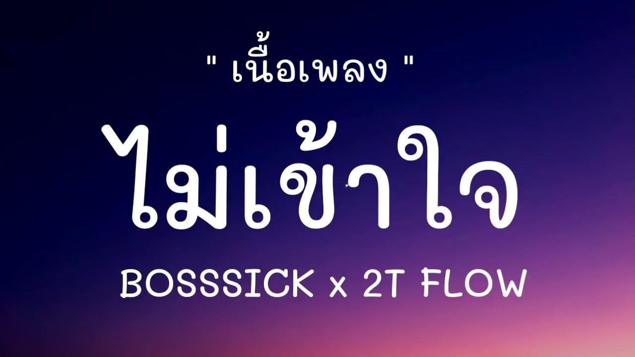 Photo of คอร์ด เพลง ไม่ เข้าใจ – ไม่เข้าใจ – BOSSSICK × 2T FLOW [เนื้อเพลง]