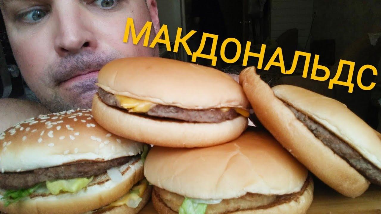 МУКБАНГ МАКДОНАЛЬДС | ОБЖОР МАКДОНАЛДС:Биг Мак,Чизбургер,Чикенбургер и Гамбургер