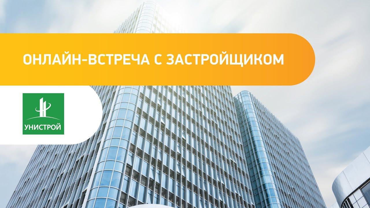 Унистрой: онлайн встреча с застройщиком Казань | 16.09.2020