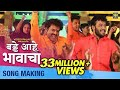 Birthday Aahe Bhavacha | Song Making | बड्डे आहे भावाचा | Shivaji Doltade, Rohan Patil