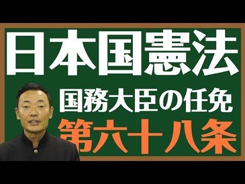 日本国憲法 第六十八条〔国務大...