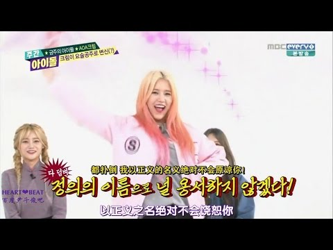 【中字】160224 Weekly Idol AOA CREAM