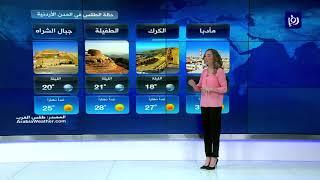 النشرة الجوية الأردنية من رؤيا 27-7-2019 | Jordan Weather