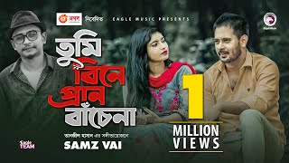 Tumi Bine Pran Bache Na By Samz Vai HD.mp4