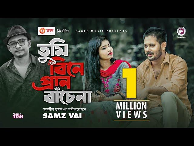 Tumi Bine Pran Bache Na | তুমি বিনে প্রান বাঁচে না | Samz Vai | Bangla New Song 2020 | Music Video