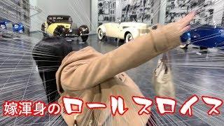 【トヨタ博物館に遊びに行ってきた!】クルマの歴史を体感!美しいクラシックカーの世界