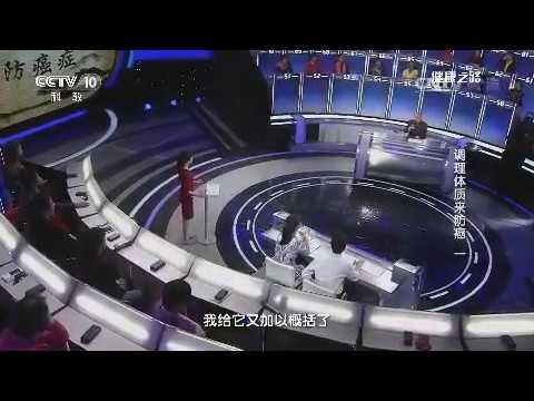 中医教授李刘坤: Chinese Herbal Medicine on Cancer Prevention 调理体质来防癌(1): 肾阳虚的症状