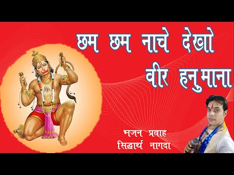 Cham Cham Nache Dekho Veer Hanumana Lyrics MP3 Download