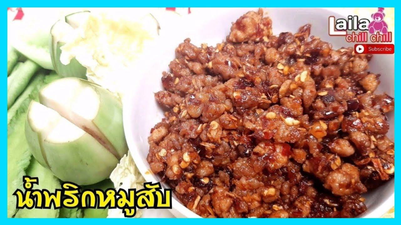 น้ำพริกหมูสับ ทำง่ายอร่อยเด็ด อร่อยง่ายๆทำกินเองได้ที่บ้าน อาหารไทย | lailachillchill