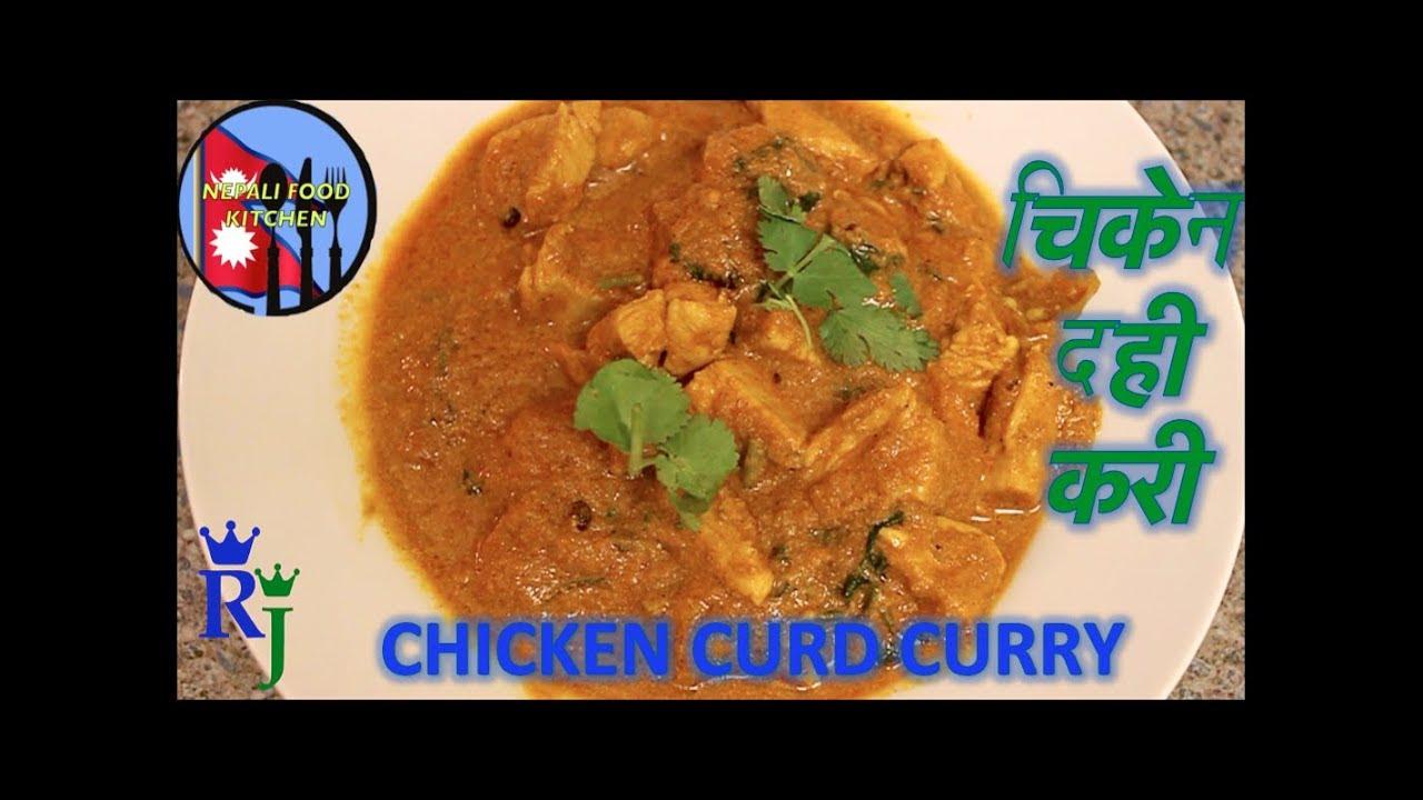 Dahi chicken curry easy to make curd chicken curry recipepali dahi chicken curry easy to make curd chicken curry recipepali food forumfinder Images
