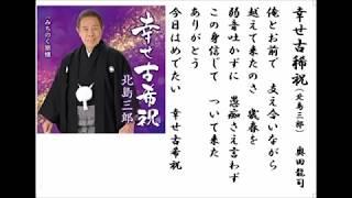 北島三郎の最新歌です。月刊カラオケファン、歌の手帖、2月号より。