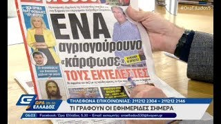 Πρωτοσέλιδα εφημερίδων από την εκπομπή 'Ωρα Ελλάδος (OPEN, 14/2/19)