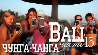 Остров Бали | Чангу, Балиан | Последний выпуск(Последний выпуск из прошлого! Прощай старый формат. На самом деле не особо хотелось выкладывать эти видео..., 2016-04-27T16:23:31.000Z)