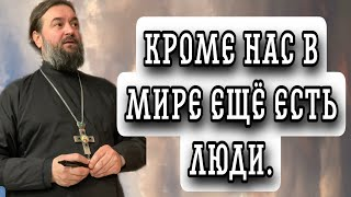 Бог освящает всякого человека, грядущего в мир. Протоиерей  Андрей Ткачёв.