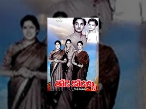 Thodi Kodallu Telugu Full Movie | ANR, Mahanati Savitri, Jamuna | TeluguOne