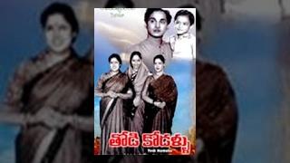 Thodi Kodallu Telugu Full Movie | ANR, Savitri, Jamuna | #TeluguMovies