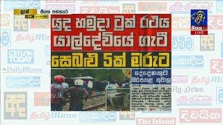 Siyatha Paththare | 26.06.2019 | Siyatha TV Thumbnail