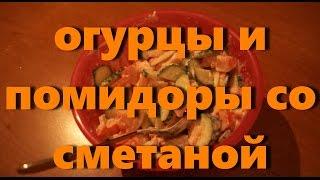 Простой салат из огурцов и помидоров