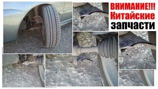 Внимание, китайские запчасти!!!(Вот так может произойти когда ставите КИТА! на свое авто. постоянная ссылка на статью - http://avto-blogger.ru/poleznoe/kitajsk..., 2014-08-23T20:05:49.000Z)