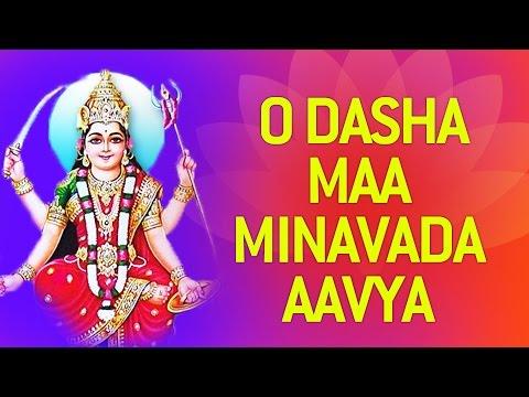 Dasha Mata Song - O Dasha Maa Minavada Avya by Rekha Chandrika | Gujarati Bhajan