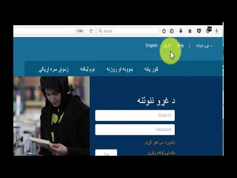 Introduction to Afghanistan Law Library(ALL) (In Pashto Language)