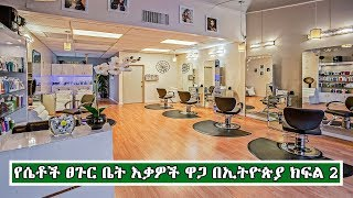 Ethiopia:Ethiopia:የሴቶች ፀጉር ቤት እቃዎች ዋጋ በኢትዮጵያ ክፍል 2| Price Of Girls Beauty Salon In Ethiopia Part 2
