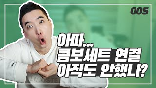콤보세트연결, 이 영상 하나로 뽀개기! | 오픽 1:1 가이드 005