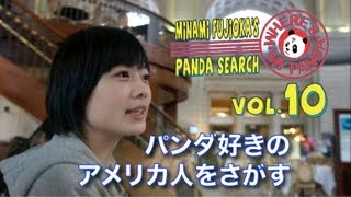 日本と同じぐらいパンダ好き国民といわれているアメリカ。実際にインタ...