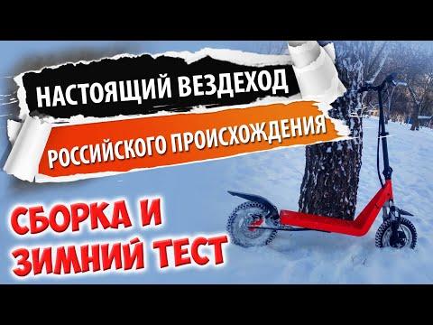 Зимний тест драйв российского самоката Рим. Ему все нипочем, ни снег, ни лед!