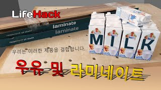 당신은 라미네이트 바닥과 우유를 결합하면 어떻게됩니까?…