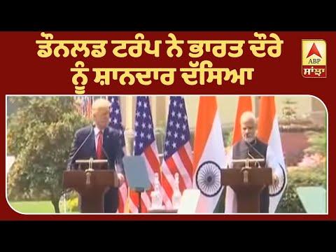 India ਨਾਲ ਰੱਖਿਆ ਸਮਝੌਤੇ ਤੋਂ ਬਾਅਦ ਕੀ ਬੋਲੇ Trump ?| ABP Sanjha