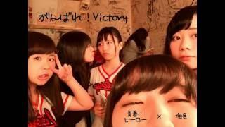 青春!ヒーロー(がんばれ!Victory)+海色(AKINO from bless4) http...