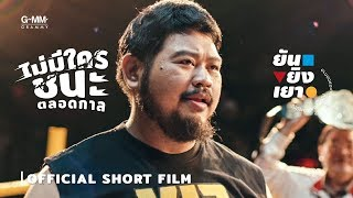 [ALBUM ยันยิงเยา] ไม่มีใครชนะตลอดกาล - ป๊อบ ปองกูล (Official Short Film)