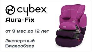 Автокресло CBX by Cybex Aura Fix обзор Супермаркета Детских Автокресел