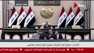 اليوم.. البرلمان العراقي يعقد جلسة لاستكمال التصويت على الموازنة العامة