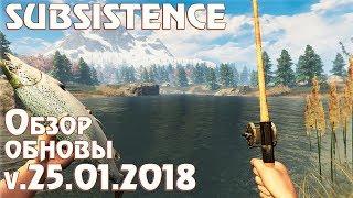 Subsistence v25.01.2018 обзор обновления. Рыбалка! Смотрим где добыть личинку и как ловить рыбу #25