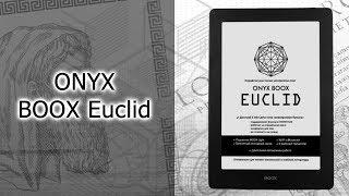 оБЗОР  ONYX BOOX Euclid