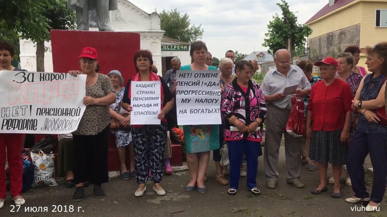 27 июля в Лухе митинг «Против повышения пенсионного возраста»