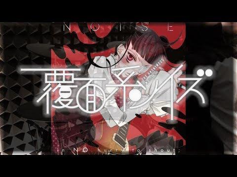 【覆面系ノイズ】in NO hurry to shout「Noise」- を叩いてみた - Fukumenkei Noise - Drum Cover