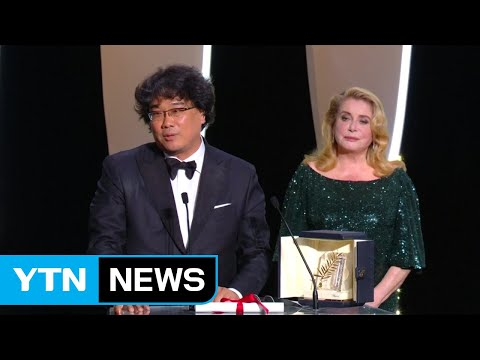 봉준호 '기생충' 황금종려상 영예...한국 영화 최초 / YTN