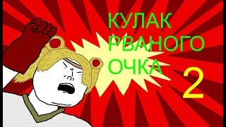 КУЛАК РВАНОГО ОЧКА 2...