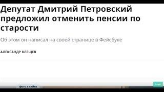Ярославский депутат против пенсий. Как выбрать наряд по фигуре? Экстравёрджин