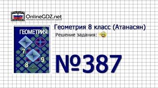 Задание № 387 — Геометрия 8 класс (Атанасян)