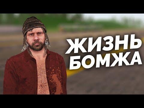 Скачать игры Симулятор бомжа  PC 2010 - ТОРРЕНТИНО